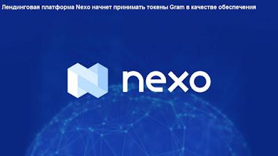 Лендинговая платформа Nexo начнет принимать токены Gram в качестве обеспечения