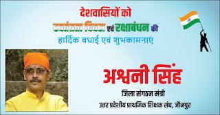 *उत्तर प्रदेशीय प्राथमिक शिक्षक संघ जौनपुर के जिला संगठन मंत्री अश्वनी सिंह की तरफ से देशवासियों को स्वतंत्रता दिवस एवं रक्षाबंधन की हार्दिक बधाई एवं शुभकामनाएं*