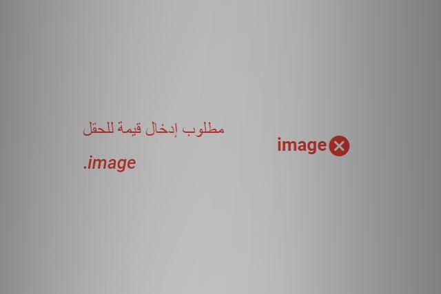 حل مشكلة مطلوب إدخال قيمة للحقل image