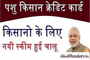 Haryana Pashu Kisan Credit Card Apply Online