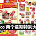 Tesco 两个星期特别大减价!家庭用品、食品都有大减价!