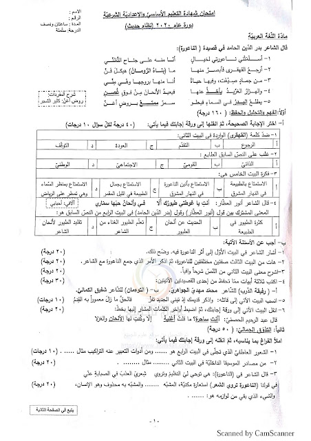 أسئلة العربي تاسع 2020 ص1