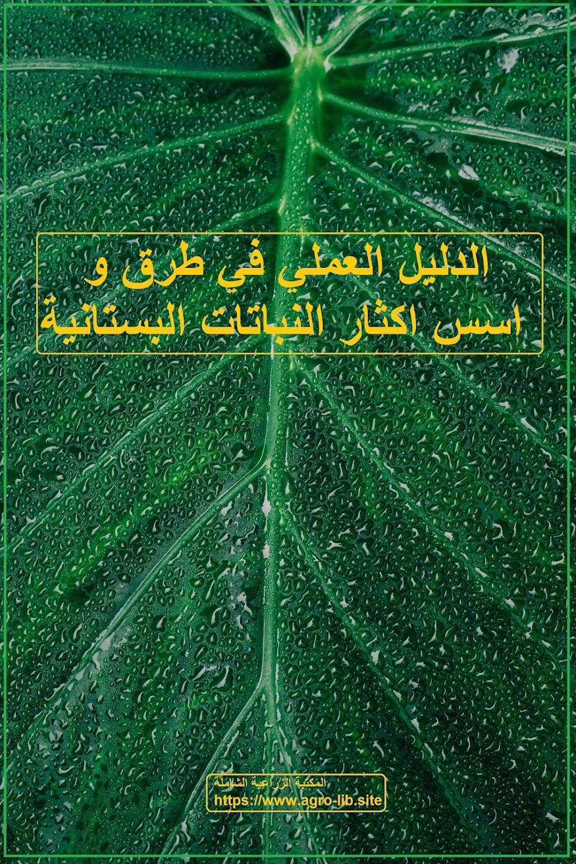 كتاب : الدليل العملي في طرق و اسس اكثار النباتات البستانية