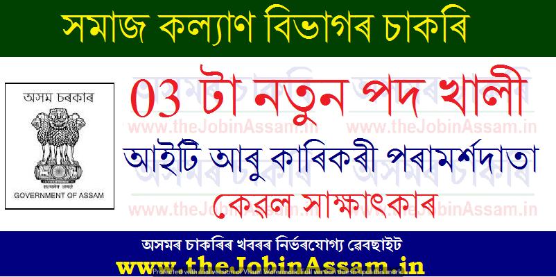 Social Welfare Department Assam Recruitment Details: