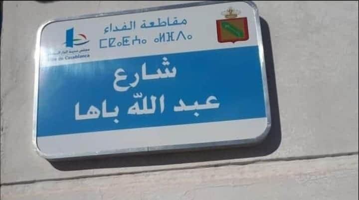 ماذا يريد من البيجيدي من إطلاق أسماء قيادييه على الشوارع والأزقة؟!