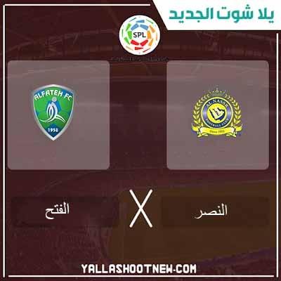 مشاهدة مباراة النصر والفتح بث مباشر اليوم 06-02-2020 فى الدورى السعودى