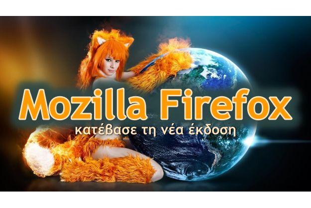 Mozilla Firefox - Κατεβάστε τη νέα έκδοση του δημοφιλούς browser