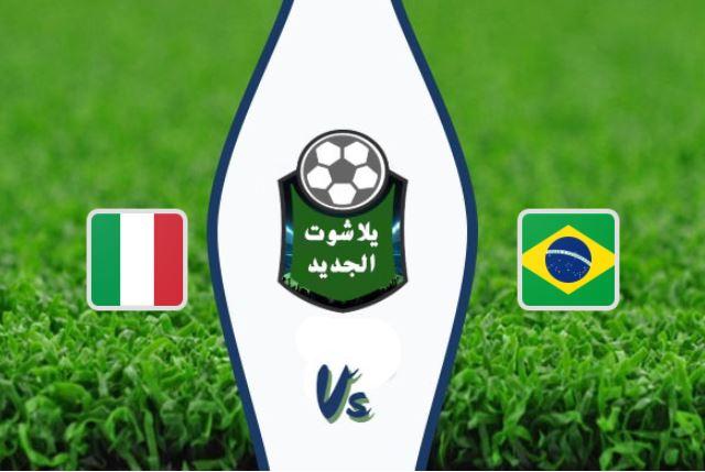 نتيجة مباراة البرازيل وايطاليا بتاريخ 12-11-2019 ربع نهائي كأس العالم تحت 17 سنة