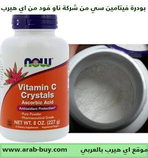 بودرة فيتامين سي من شركة ناو فود  من اي هيرب بالعربي