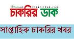 Saptahik-Chakrir-Dak-Potrika-Alljob24.com