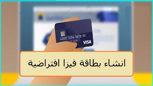 انفاء بطاقة فيزا افتراضية مجانية لتفعيل الباي بال