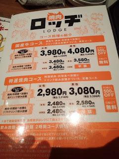 焼肉ロッヂ新潟駅前店の写真1