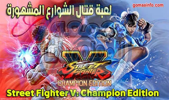 لعبة قتال الشوارع المشهورةStreet Fighter V: Champion Edition