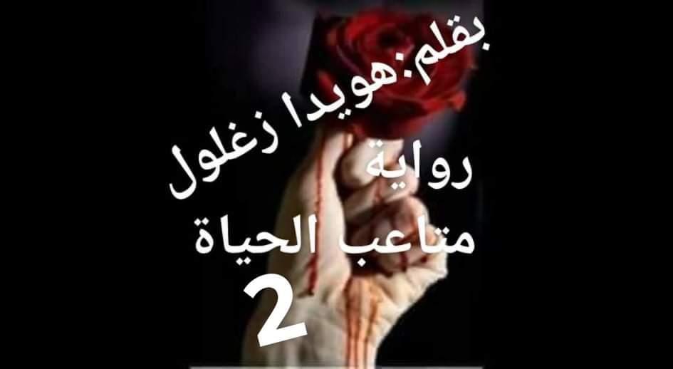 رواية متاعب الحياة الجزاء الثاني لكاتبة هويدا زغلول