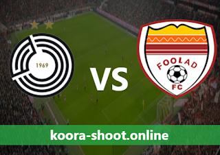بث مباشر مباراة فولاد خوزستان والسد القطري اليوم بتاريخ 26/04/2021 دوري أبطال آسيا