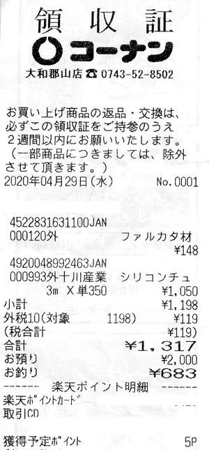 コーナン 大和郡山店 2020/4/29 のレシート