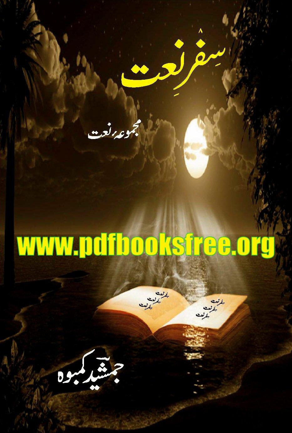 Zoq E Naat Book