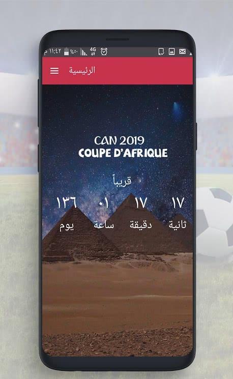 تحميل تطبيق كأس إفريقيا 2019 - مصر للأندرويد 2019 - صورة لقطة شاشة (1)