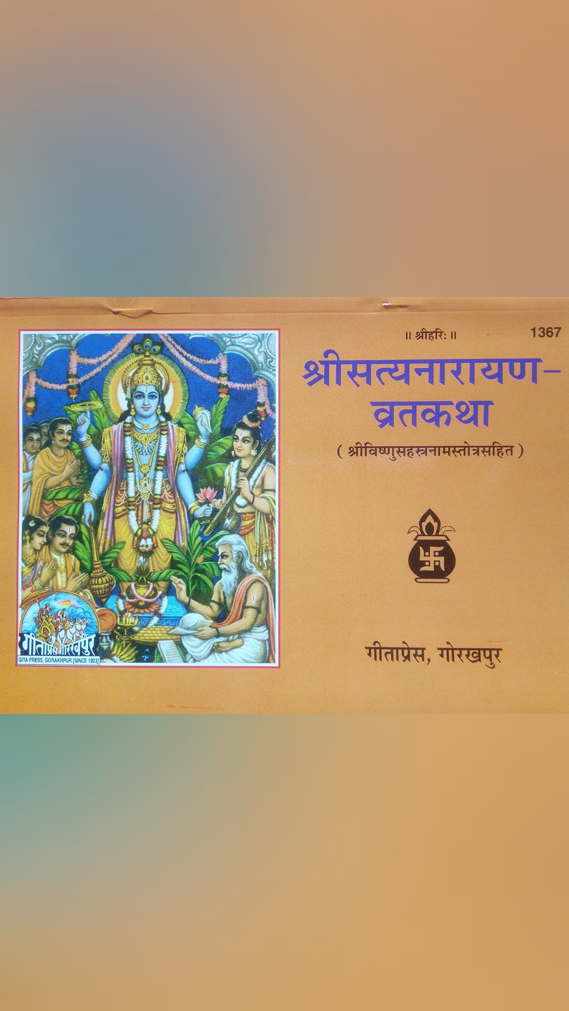Shri Satyanarayan Vrat katha