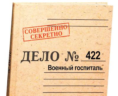 422 военный госпиталь Минобороны РФ