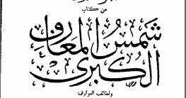 تحميل كتاب شمس المعارف kitab chams al maarif al kobra