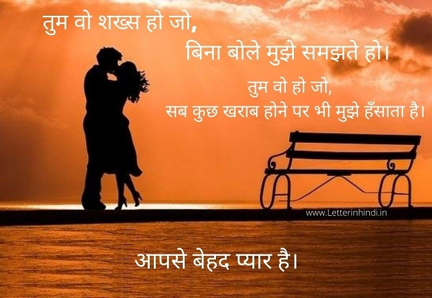 2 line sms for husband in hindi