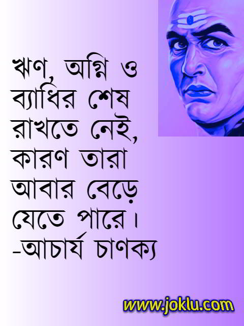 Bengali quote about debt fire disease by Chanakya