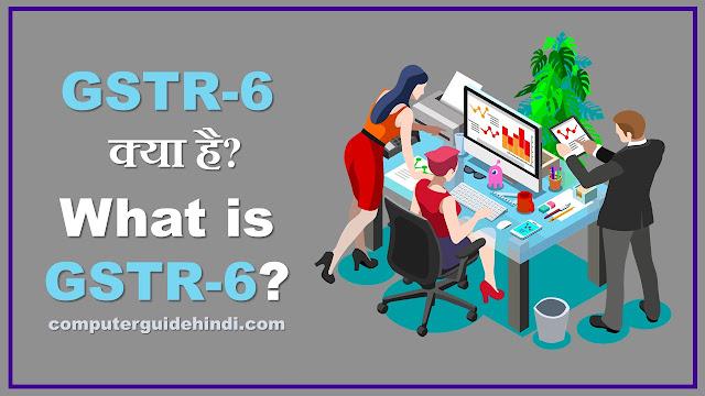 GSTR 6 क्या है? [What is GSTR-6?]