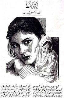 Kasi Zilat (Afsana) By Qurat Ul Ain Sikandar
