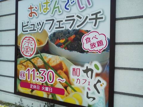 看板1 和カフェかぐら羽島店