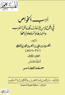 أدب الخواص في المختار من بلاغات قبائل العرب