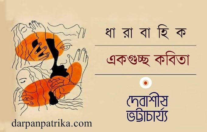 দর্পণ | ধারাবাহিক দৈনিক কলম | একগুচ্ছ কবিতা ~ দেবাশীষ ভট্টাচার্য্য