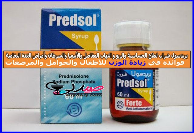 بريدسول شراب Predsol للحساسية والربو  للكحة و للبلغم و التهاب المفاصل والأنيميا والسرطان وأمراض الغدة النخامية 5 مجم لزيادة الوزن وعلاج النحافة جرعة للحمل والرضاعة للرضع وفوائده والسعر في 2020 والبدائل