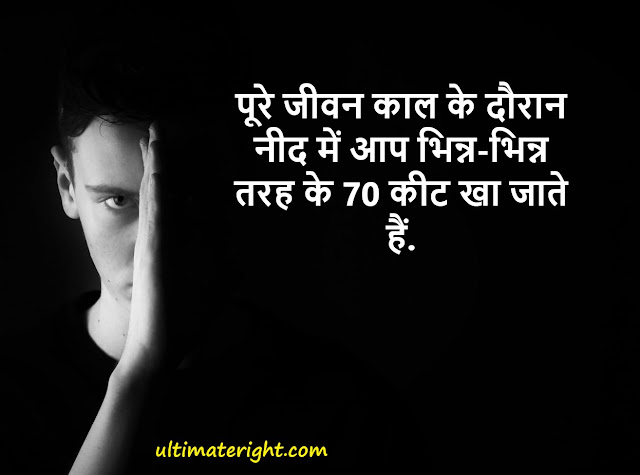 Amazing Rochak Tathya pic and text IN Hindi