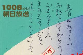 3時です もうすぐ夜明け ABC 桶村久美子
