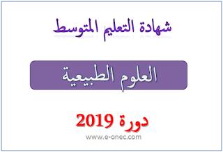 موضوع العلوم الطبيعية شهادة التعليم المتوسط 2019
