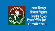 ডাক বিভাগে নিয়োগ বিজ্ঞপ্তি ২০২১ - Post office circular 2021