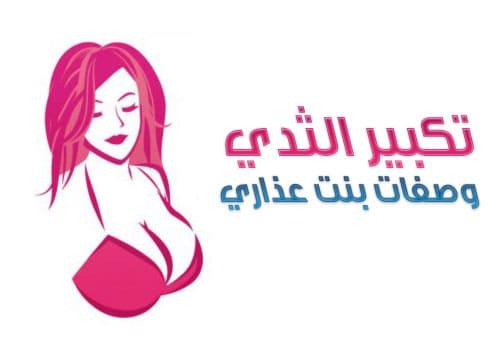 وصفة بنت عذاري لتكبير الصدر