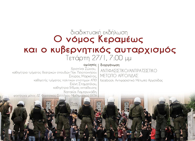Διαδικτυακή εκδήλωση από το Αντιφασιστικό Αντιρατσιστικό Μέτωπο Αργολίδας ενάντια στο νόμο Κεραμέως
