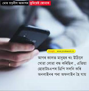 Assamese jokes image | meme photo in Assames