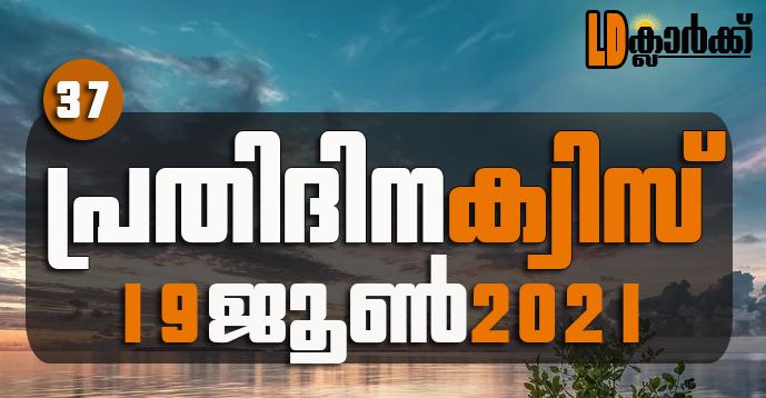 Kerala PSC | 19 Jun 2021 | Online LD Clerk Exam Preparation - Quiz-37
