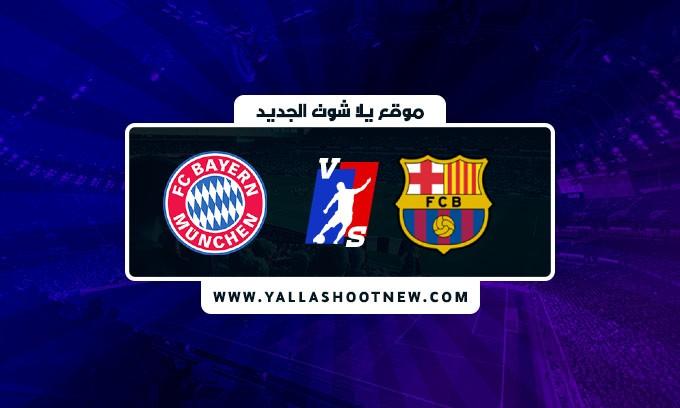 نتيجة مباراة برشلونة بايرن ميونيخ اليوم 2021/9/14 في دوري ابطال اوروبا 2022