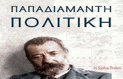 Η πολιτική στα έργα του Αλέξανδρου Παπαδιαμάντη