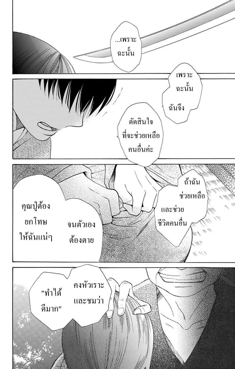 Tendou-ke Monogatari - หน้า 39
