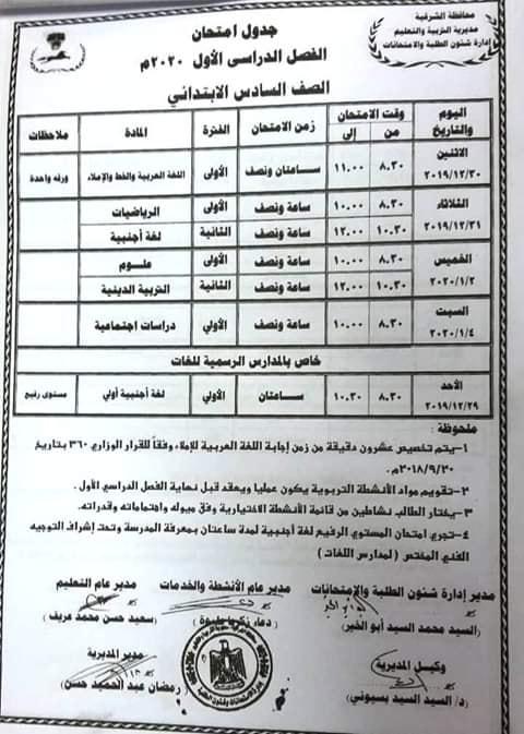 جدول امتحانات الصف السادس الابتدائي محافظة الشرقية الترم الأول 2020
