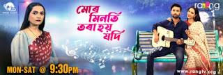 Mur Minoti Tora Hoi Jodi Assamese Serial Cast, Story, Wiki