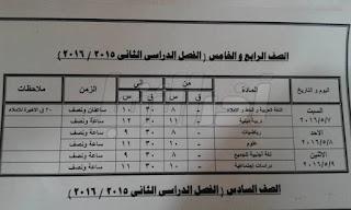 جدوال امتحانات اخر العام 2016 محافظة كفر الشيخ بعد التعديل 13010617_10208022082084415_921949529606186854_n