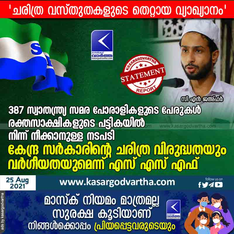 Kasaragod, News, Kerala, SSF, SSF against removal of 387 names from freedom fighters list.
