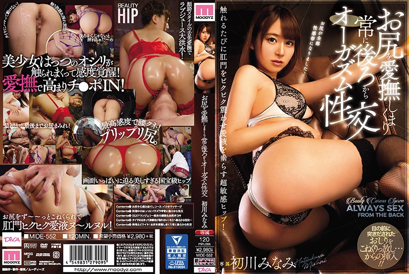 MIDE-552 Continuous Orgasmic S*x From Behind While Fondling Her Ass Minami Hatsukawa