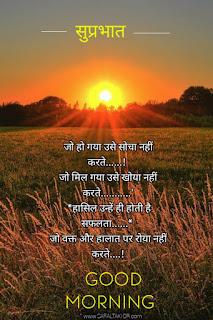 Good morning wishes hindi & Quotes hindi 2021 | good morning thought in hindi images गुड मॉर्निंग मैसेज इन हिंदी